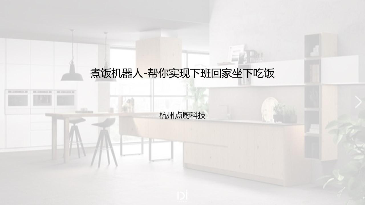 点厨科技介绍.jpg